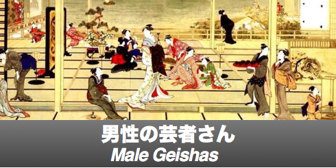 Male Geishas
