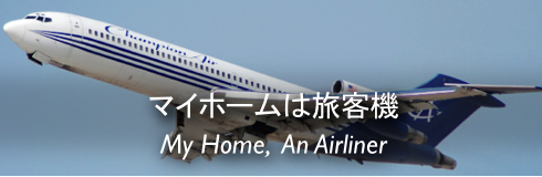 My Home An Airliner