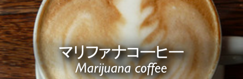 Marijuana Coffee -banner