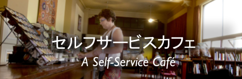 Self-service coffe -banner