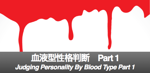 Blood type 1- banner