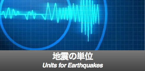 earthquake-banner