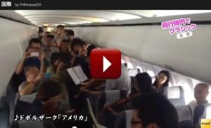 Concert on Delayed Plane
