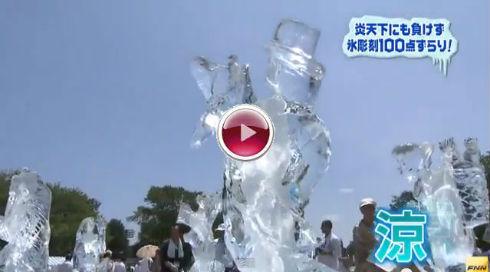 ice_sculpture_contest_tokyo