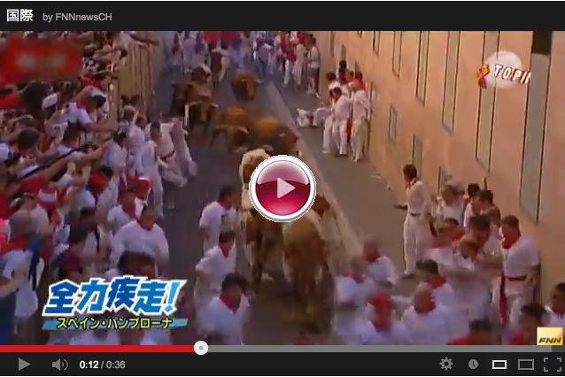 running_of_the_bulls_japanese_TV