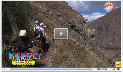 Cusco-video