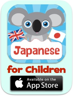 Japanese for Children
