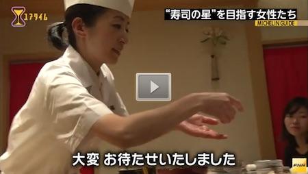Female Sushi Chef video