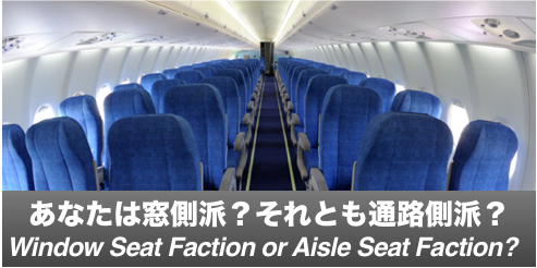 Outstanding Nisj 292 Window Seat Faction Or Aisle Seat Faction Dailytribune Chair Design For Home Dailytribuneorg